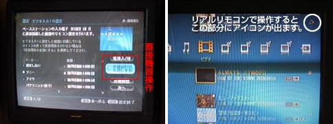 box1_remocon.jpg