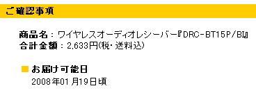 bt15p_order.jpg