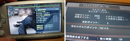 mhp2g_mh_clear.jpg