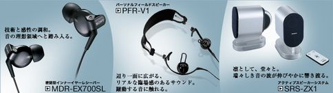 new_headphone_0709.jpg