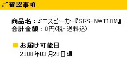 nwt10m_order.jpg