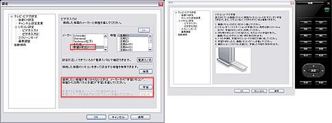 pc20_remocon_1.jpg