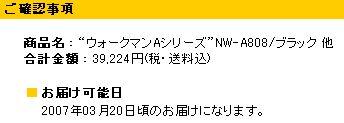 wma800_order.jpg