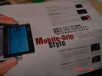 http://so-mo.net/special/vaio_ux/thumbnails/DSC00449_JPG.jpg