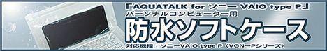 aquatalkp_banner