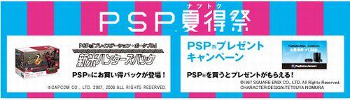 psp_natsutoku