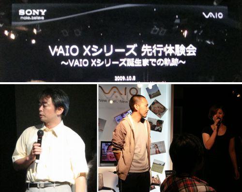 vaio_x_event_01