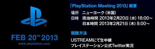 PSM2013_jp