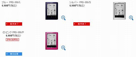 prs-350p_pd
