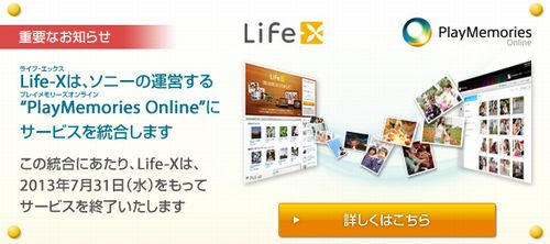 life-x_end