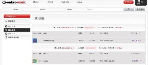 eonkyo_buy