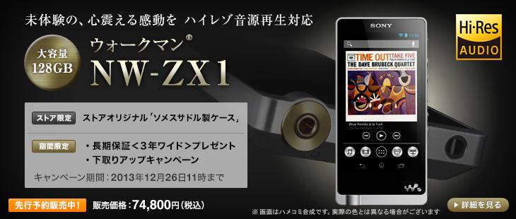 0925_main_zx1