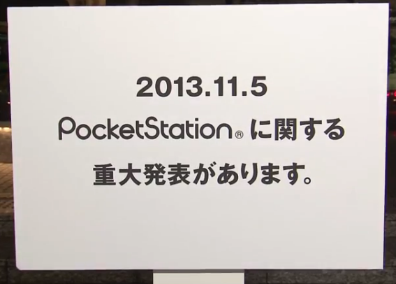 pocketstation_1105